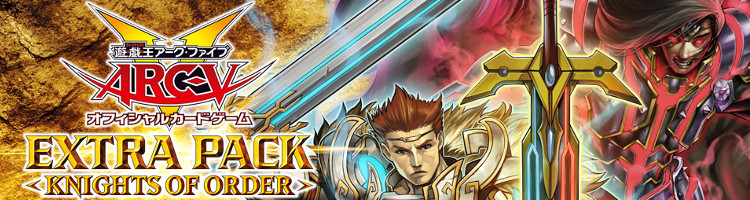 【EP14】EXTRA PACK -KNIGHTS OF ORDER-